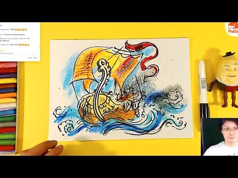Как нарисовать иллюстрацию к былине садко
