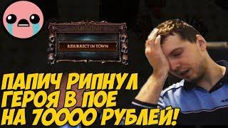 ПАПИЧ РИПНУЛ ГЕРОЯ В ПОЕ НА 70000 РУБЛЕЙ(900 ЕКЗАЛЬТОВ)!!