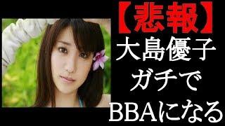 【悲報】大島優子、ガチでBBAになる。