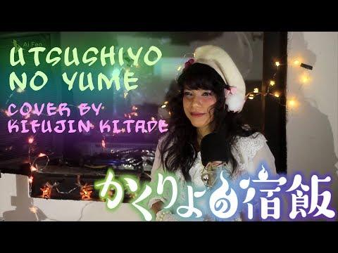 KAKURIYO NO YADOMESHI 【かくりよの宿飯】 OP - Utsushiyo No Yume┃Cover By Kifujin Kitade