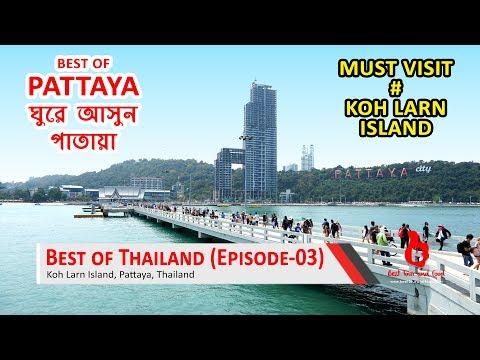 Koh Larn Island | Best Of Pattaya (Thailand Ep-03) - পাতায়া ঘুরে আসুন সুলভে (থাইল্যান্ড পর্ব-০৩)