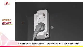 [SKmagic]레인지…