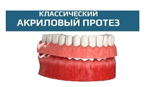 Съемные зубные протезы: полный акриловый съемный протез(Акриловые протезы применяются как при частичной, так и при полной адентии. Протезы изготавливаются по инди..., 2015-09-26T23:11:50.000Z)
