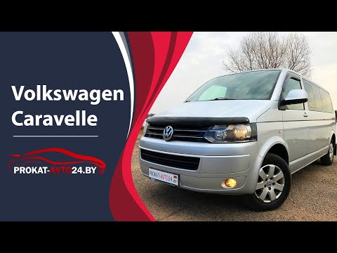 Аренда автомобиля VW Caravelle в Минске - «Прокат Авто 24»