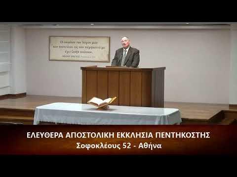 Ησαΐας κεφ. νγ΄ (53) 1-5 // Σίμος Καρπόζηλος