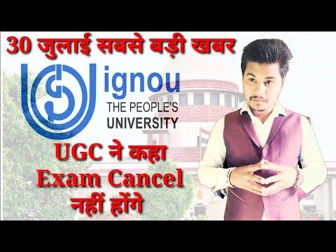 IGNOU 30 जुलाई UGC ने दिया जवाब EXAM क्यों होने ज़रूरी|SUPREME COURT DECESION| FINAL YEAR | JUNE EXAM from YouTube · Duration:  5 minutes 39 seconds