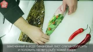 Книга рецептов ГлавЖар.Сибас с китайскими травами и сычуаньским перцем.