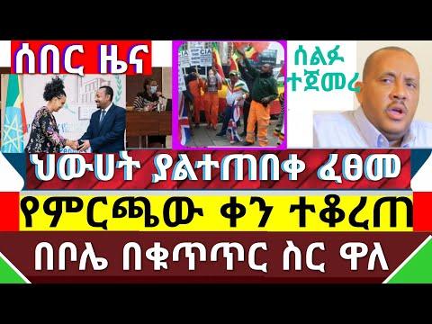 Ethiopia ሰበር ዜና – የምርጫው ቀን ተቆረጠ|| የህውሀት ያልተጠበቀ ድርጊት||ህዝቡ ግልብጥ ብሎ ወጣ ||በቦሌ በቁጥጥር ስር ዋለ