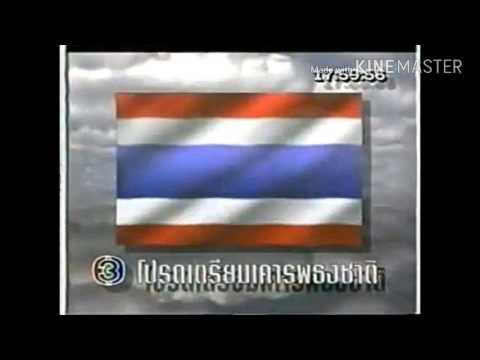 เพลงมาร์ชดำรงไทย (ส่วนหนึ่ง) ที่ช่อง 3 ใช้ (ปี 25XX-30 กันยายน 2554)