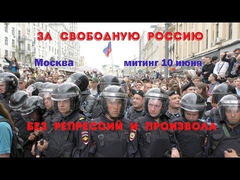 За свободную Россию без репрессий и произвола. Митинг. Сцена. Трансляция.