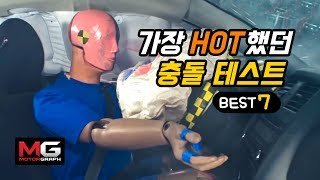 세상에서 가장 인기 높은 충돌 테스트 TOP 7...제네시스부터 BMW까지, 왜?