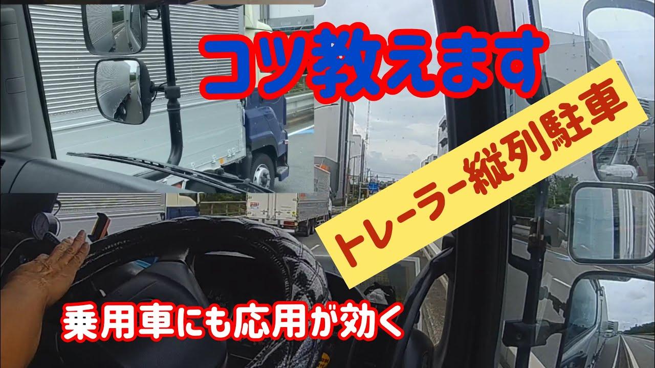 乗用車にも応用が効く?大型トレーラー縦列駐車 コツ教えます。