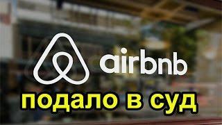 Запрет краткосрочной аренды в Нью Йорке. Airbnb подало в суд на губернатора.
