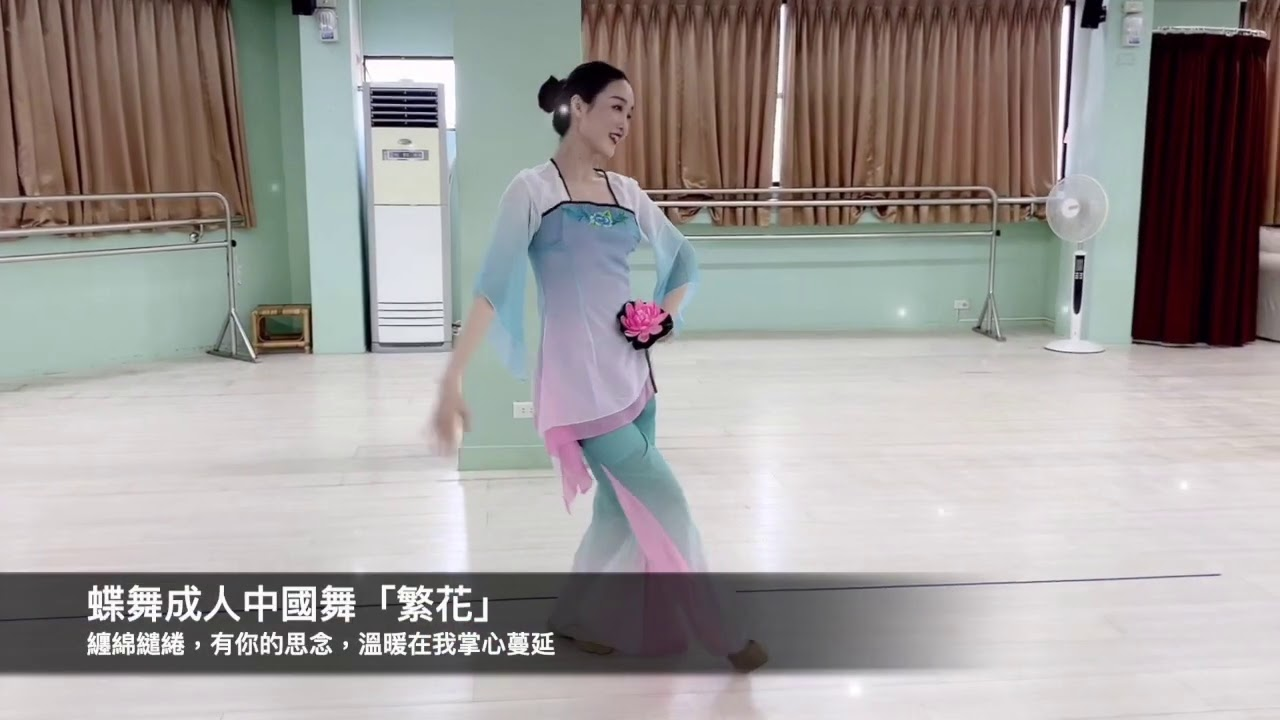 蝶舞成人中國舞「繁花」