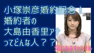 2015年7月23日、男子フィギュアスケート小塚崇彦選手が フジテレビアナ...