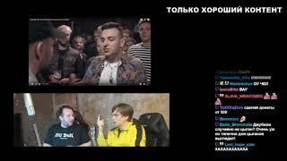 Слава КПСС и Виктор СД смотрят баттл Похоронила и Джубили (02.12.2018)