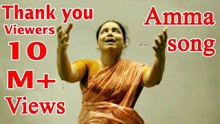 மனதை உருக வைக்கும் பார்வையற்ற தாயின் பாடல்... | Mother Sentiment Video Song | Amma Song
