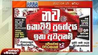 Paththaramenthuwa - (2021-04-25) | ITN Thumbnail