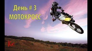 День 3 - Мотокросс. Детско-юношеский сбор, ВДЦ Орлёнок - Мотоспорт
