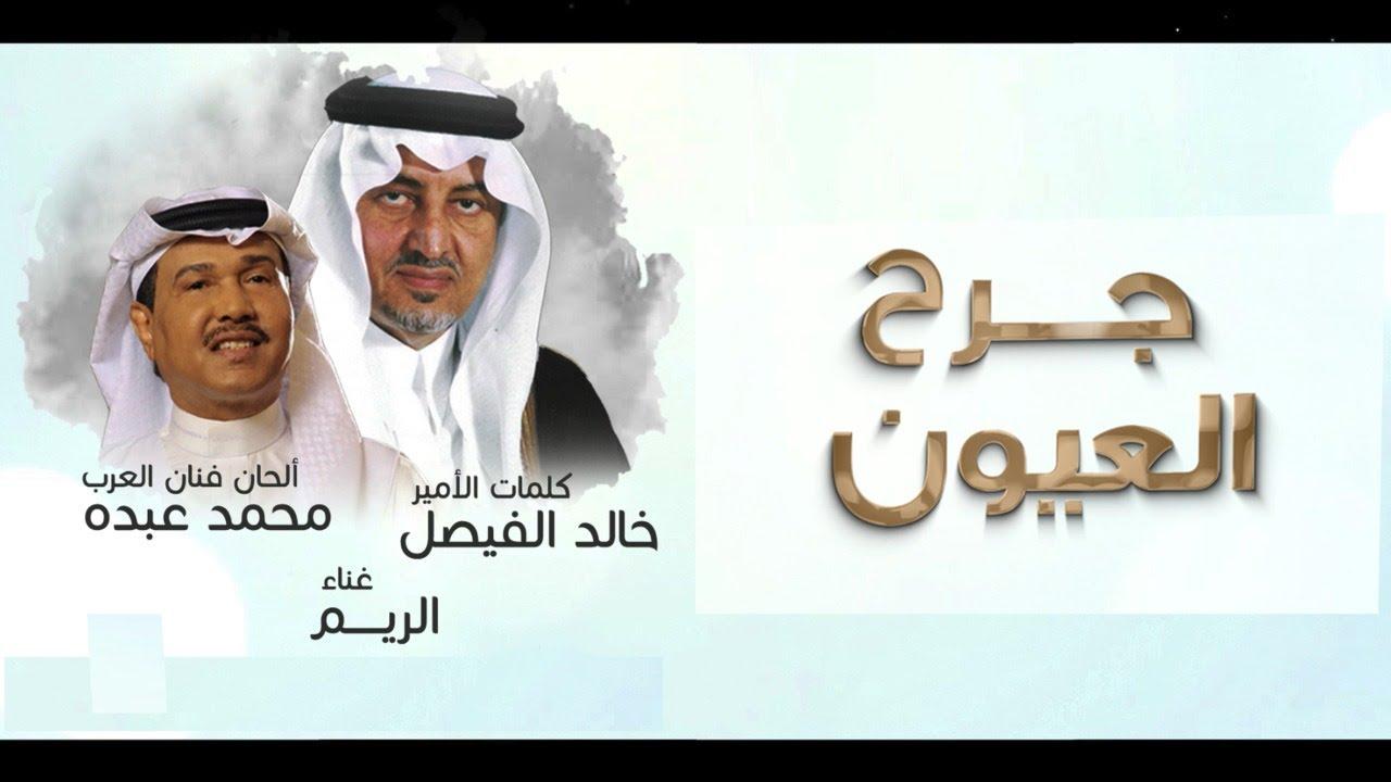 جرح العيون الريم Al Reem Jar7 Al 3uyoon Youtube