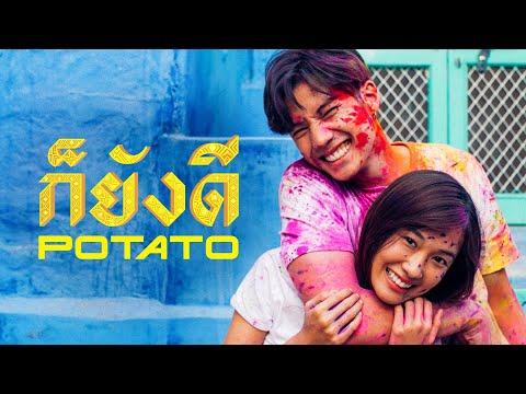 ก็ยังดี - POTATO「Official MV」 - วันที่ 08 Jan 2020