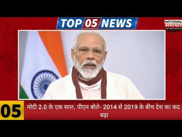 30 मई 2020 की 5 बड़ी खबर | Modi 2.0 कार्यकाल के 1 साल पूरा | National Samachar Headlines | India News