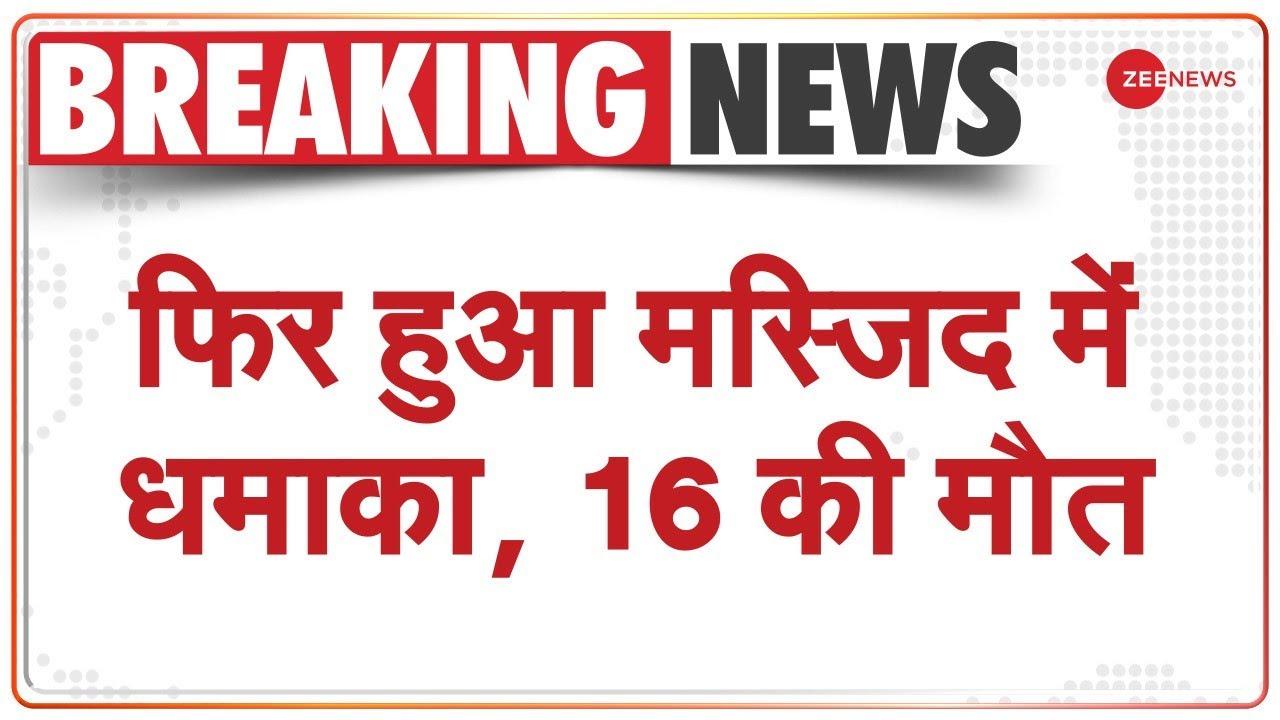 Download Afghanistan: फिर हुआ मस्जिद में धमाका, 16 लोगों की मौत | Breaking News | Kandahar Blast | Hindi News