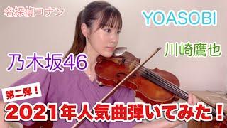 【リクエスト】2021年人気のリクエスト曲弾いてみた!乃木坂46,川崎鷹也,名探偵コナン,YOASOBI【令和】