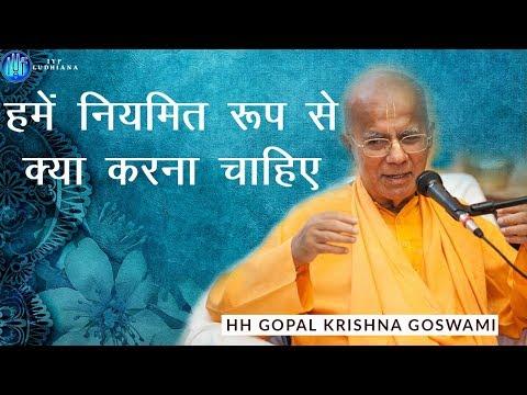 हमें-नियमित-रूप-से-क्या-करना-चाहिए-by-hh-gopal-krishna-goswami