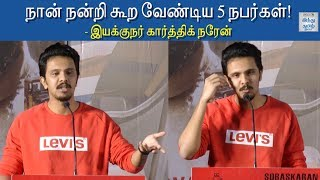director-karthick-naren-speech-at-mafia-movie-press-meet-mafia-chapter-1-karthick-naren-arun-vijay-priya-bhavani-shankar-prasanna-hindu-tamil-thisai