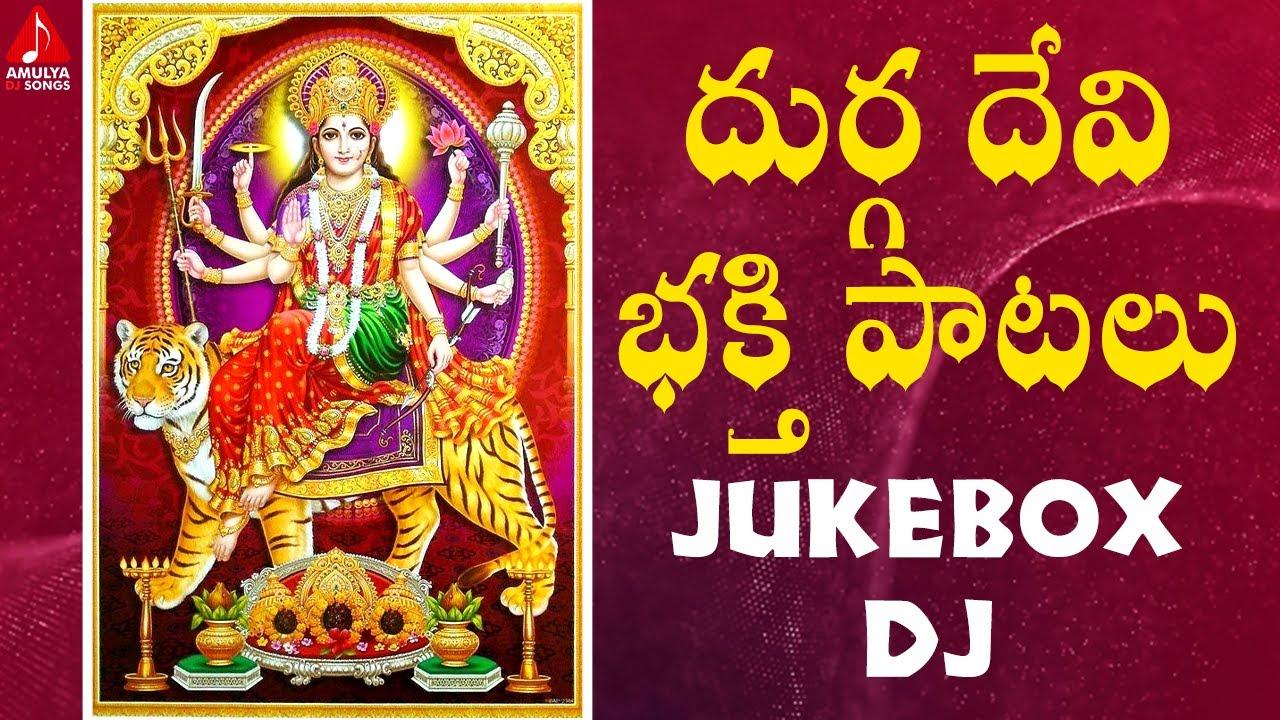 2021 Durga Devi Songs JUKEBOX | Telugu Back To Back Devotional Songs | Amulya DJ Songs