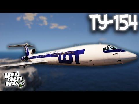 ТУ-154 (TU-154) - ГТА 5 МОДЫ (GTA 5 MODS) СОВЕТСКИЙ САМОЛЕТ