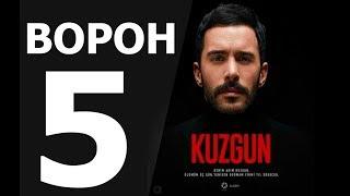 ВОРОН 5 СЕРИЯ русская озвучка, анонс, серия на русском, турецкий сериал