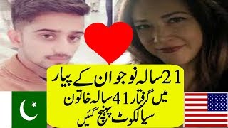 41 year old American woman travels to Pakistan to marry 21 year old sialkot Boy 16-11-2018
