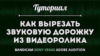 КАК ВЫРЕЗАТЬ ЗВУК ИЗ ВИДЕО в Sony Vegas(Простой способ вырезать любую звуковую дорожку из вашего видео не выходя из Sony Vegas., 2016-02-04T15:32:01.000Z)