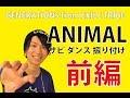 前編【反転】GENERATIONS / ANIMAL サビ ダンス振り付け
