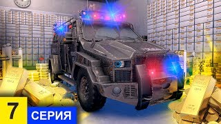 Мультики про машинки Ограбление банка Полицейские машинки в растерянности Новый мультик Серия 7