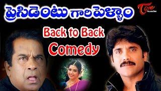 President Gari Pellam Movie Comedy Scenes || Back to Back || Nagarjuna || Meena || Brahmanandam