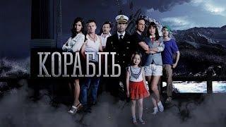 """Сериал """"Корабль"""" 1 сезон . Трейлер."""