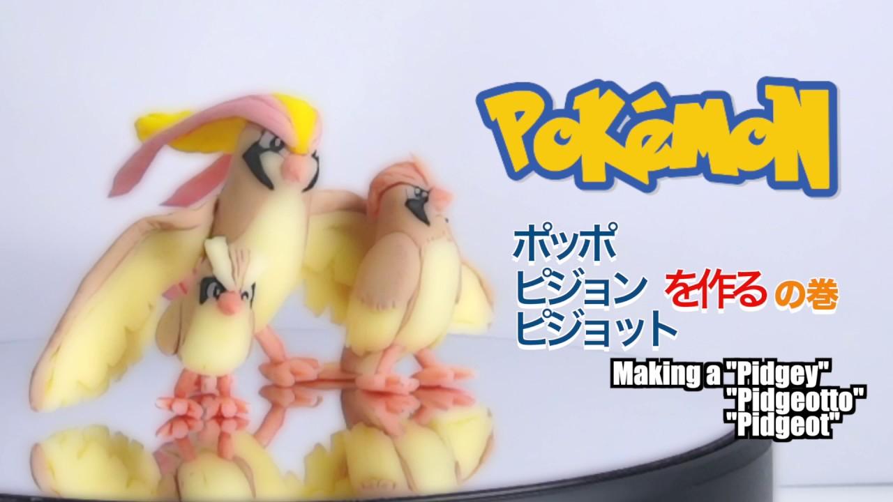 """樹脂粘土で目指せポケモンマスター(初代)「ポッポ」「ピジョン」「ピジョット」 ~Making """"Pidgey""""""""Pidgeotto""""""""Pidgeot"""" out of clay - Pokemon~"""