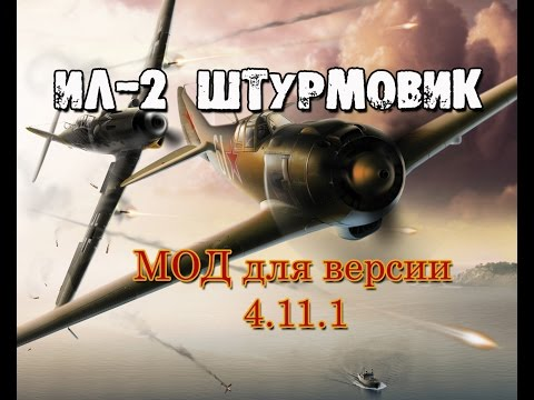 Мод для Ил-2 Штурмовик (ЗС) 4.11.1