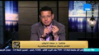 البيت بيتك - عمرو عبدالحميد للقائم بعمل محافظ الإسكندرية : كلنا بنتمني ، رداً علي تمنيها