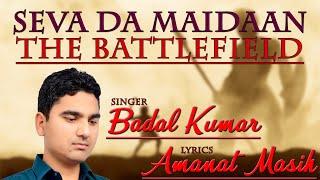 SEVA DA MAIDAAN || BADAL KUMAR || AMANAT MASIH || CHRISTIAN SONG (END TIME MESSAGE) || YEAR 2019