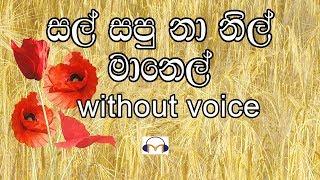 Sal Sapu Na Karaoke (without voice) සල් සපු නා නිල් මානෙල්