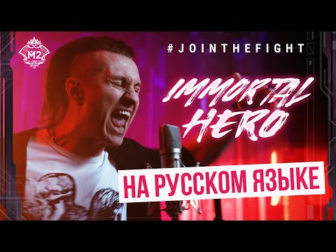 Immortal Hero на русском языке / M2 Music Video / Mobile Legends