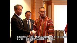 平成30年4月11日、JAXA山川理事長は、ブータン王国のツェリン・トブゲー...