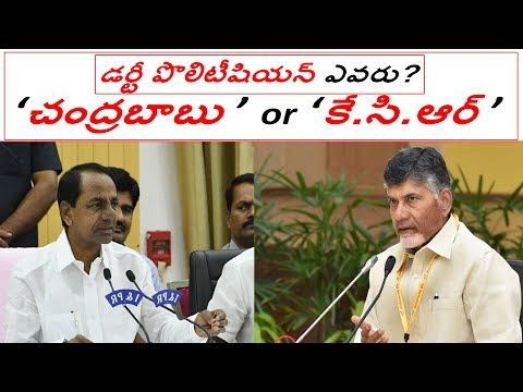 KCR Comments On Chandrababu Dirty Politician   డర్టీ పొలిటీషియన్ చంద్రబాబా..కే.సి.ఆరా..