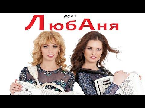 """Концерт дуэта """" ЛюбАня"""""""