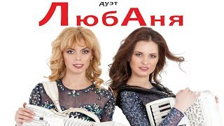 Концерт дуэта ЛюбАня