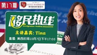 《移民热线》第17期2019.10.07